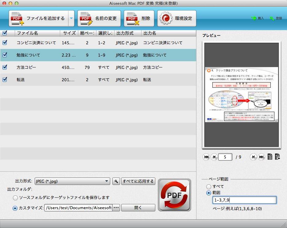 Aiseesoft Mac PDF 変換 究極