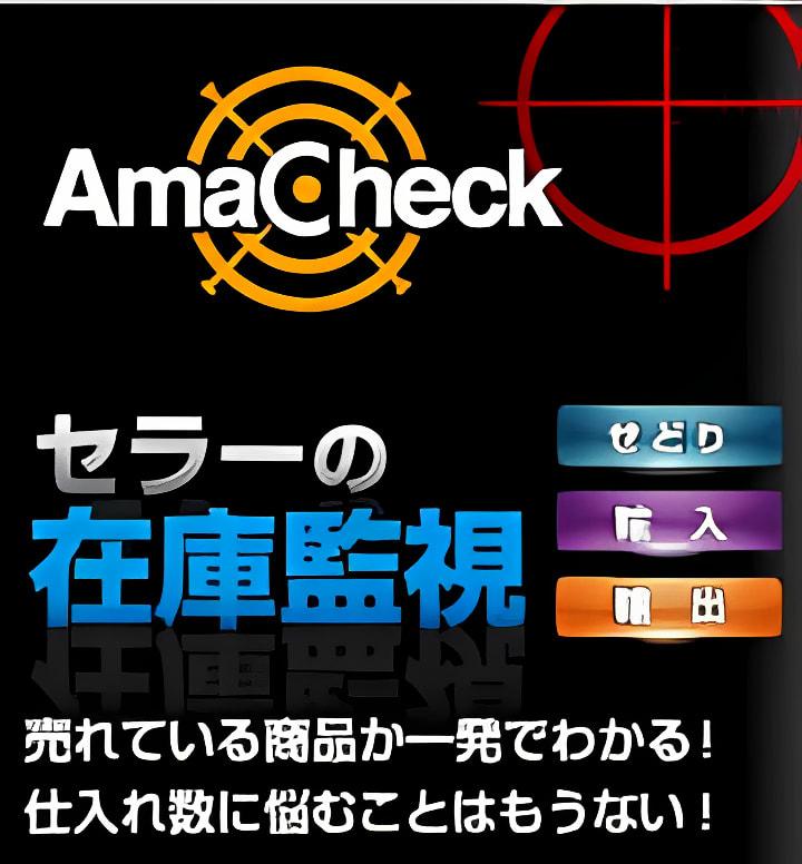 AmaCheck