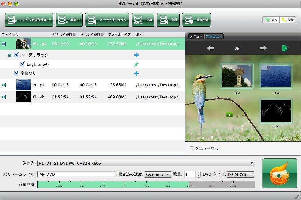 4Videosoft DVD 作成 Mac