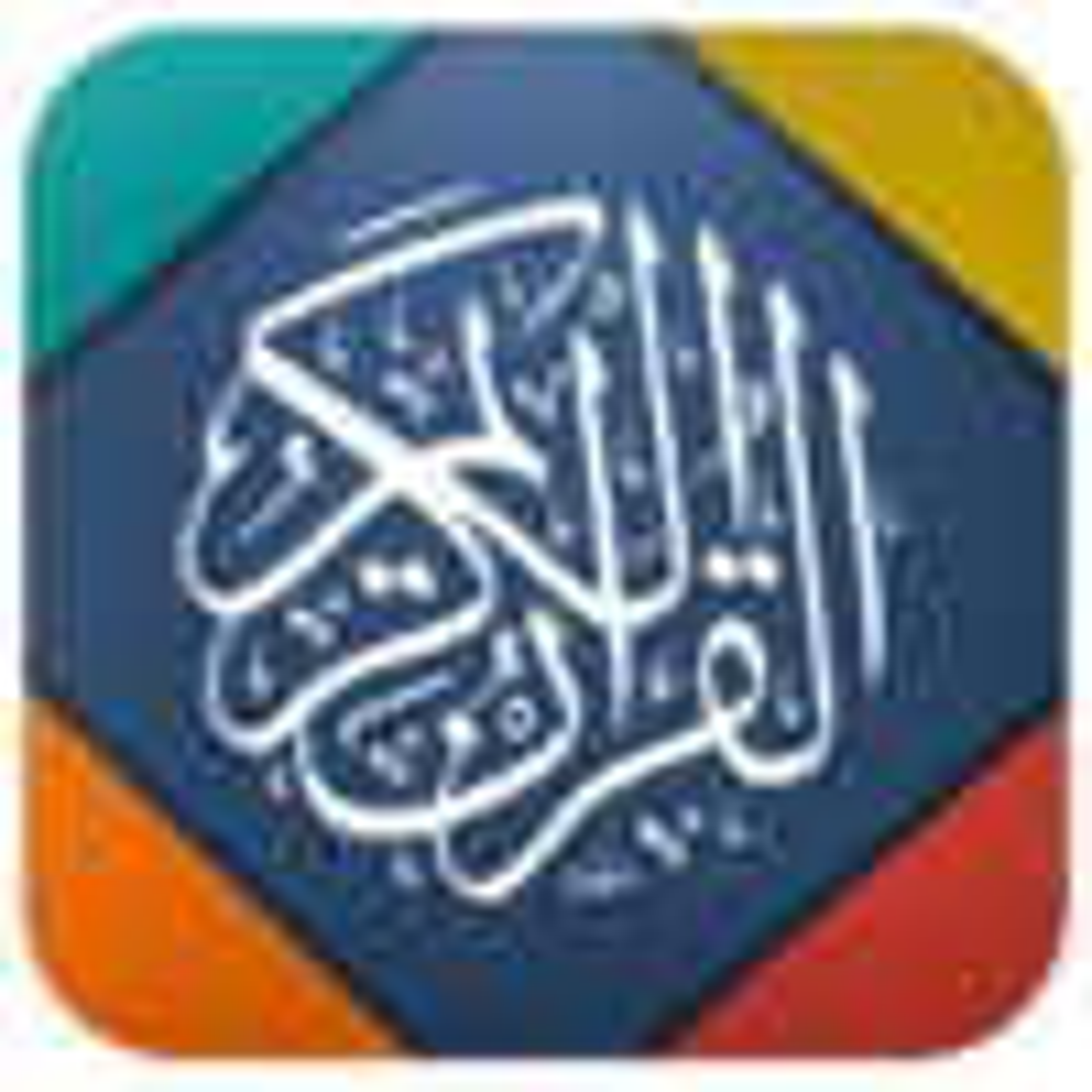 Last Ten Surahs 1.8