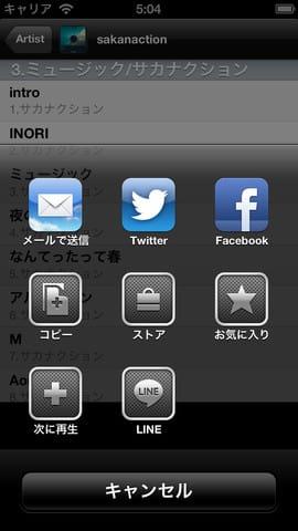 無料で音楽聴き放題! Nexfm(ネクスエフエム) ~ Music Player for exfm