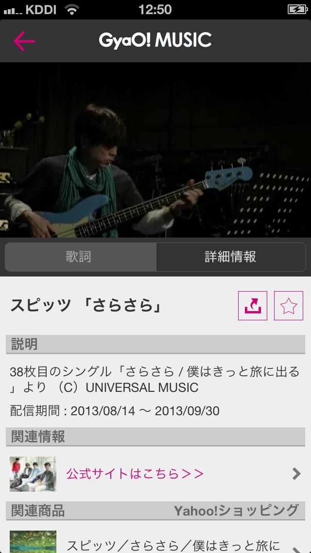 GyaO! MUSIC
