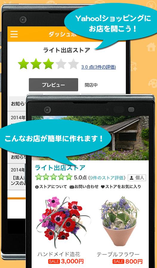 Yahoo!ショッピング(ヤフー・ショッピング)
