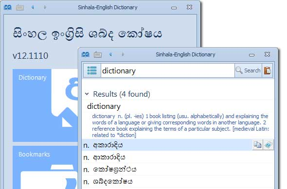 sinhala to english dictionary book