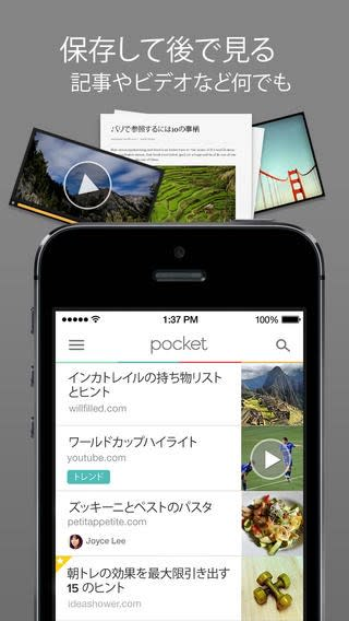 Pocket (Formerly Read It Later)
