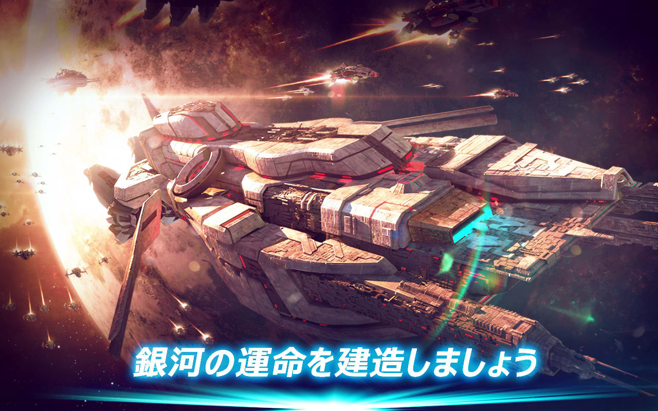 銀河の伝説:宇宙艦隊育成[絶賛!RPG X SFゲーム]