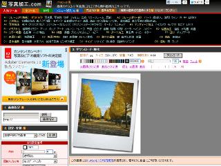 写真加工.com