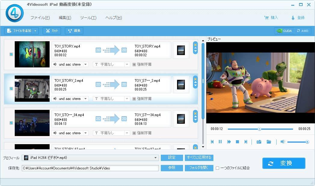 4Videosoft iPad 動画変換