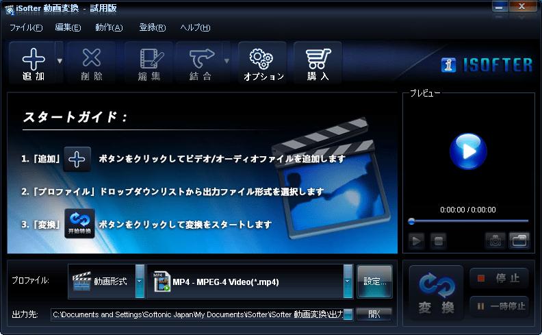 iSofter 動画変換