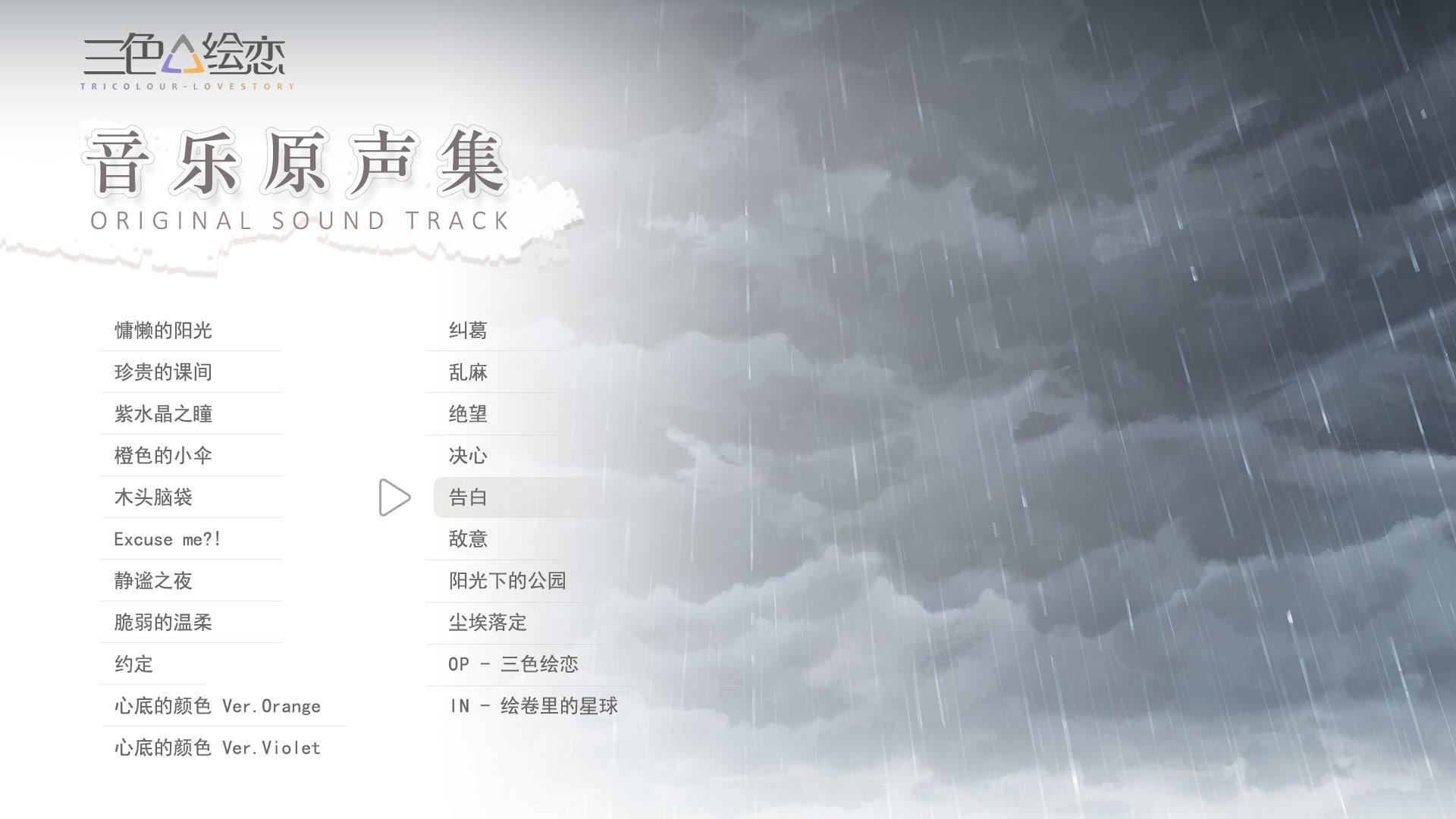 Tricolour Lovestory OST