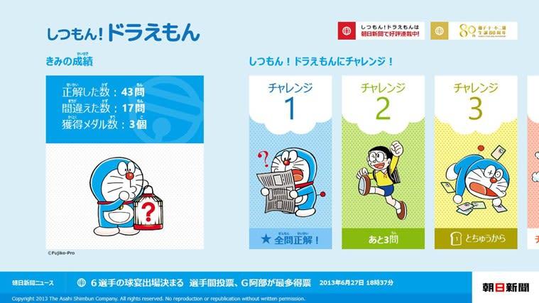 朝日新聞 しつもん!ドラえもん アプリ版 for Windows 10