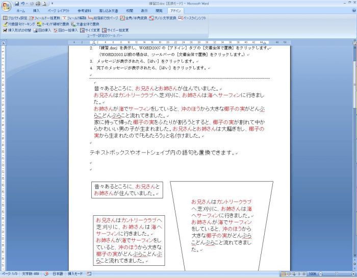 WORD文書一括処理ツール