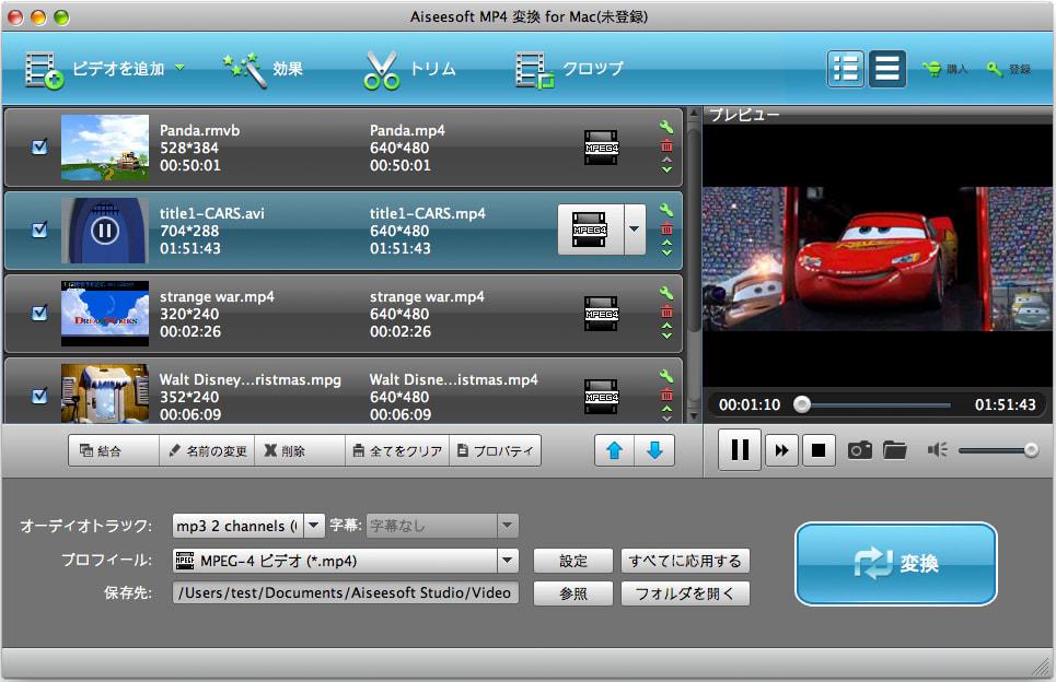 Aiseesoft MP4 変換 Mac
