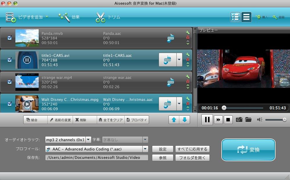 Aiseesoft 音声変換 for Mac