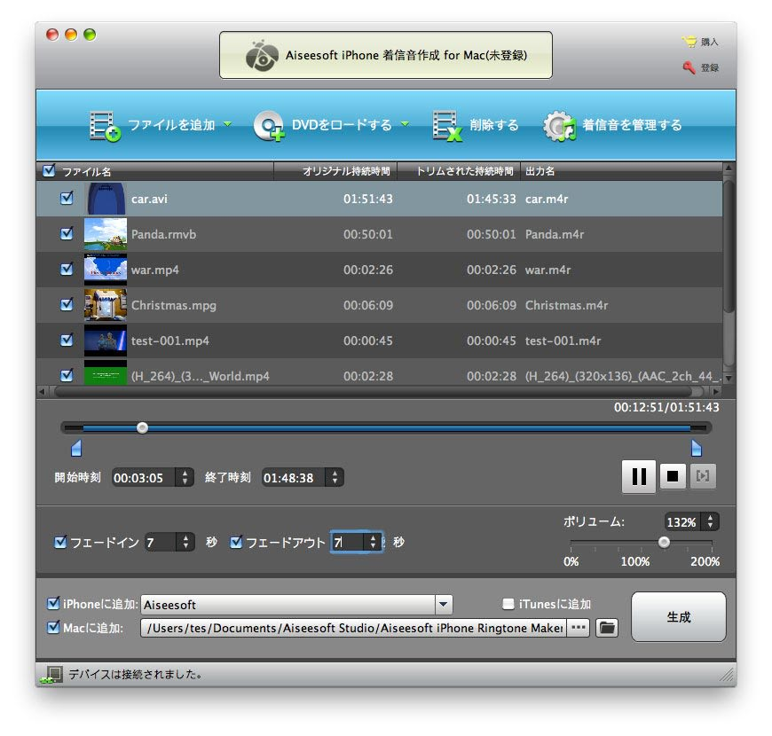Aiseesoft iPhone 着信音作成 for Mac