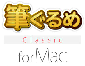筆ぐるめ Classic for Mac