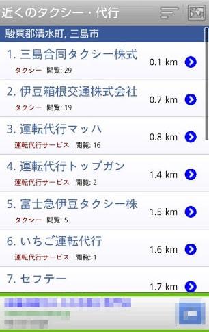 近くのタクシー・代行(e-shops ローカル)