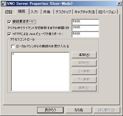 Real VNC 日本語インストール版