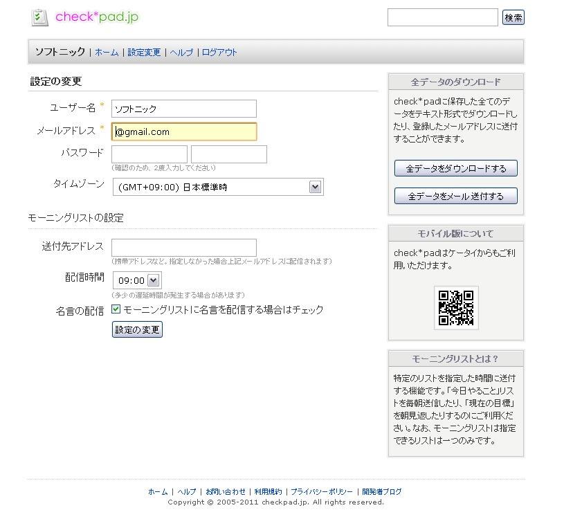 Checkpad.jp