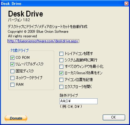 Desk Drive