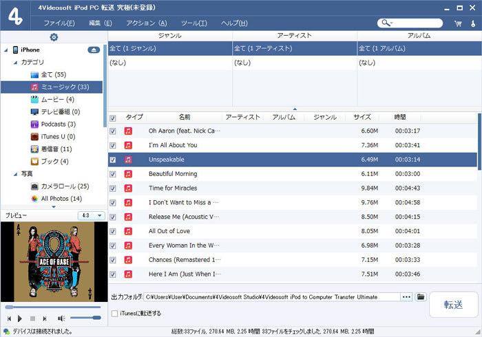 4Videosoft iPod PC 転送 究極