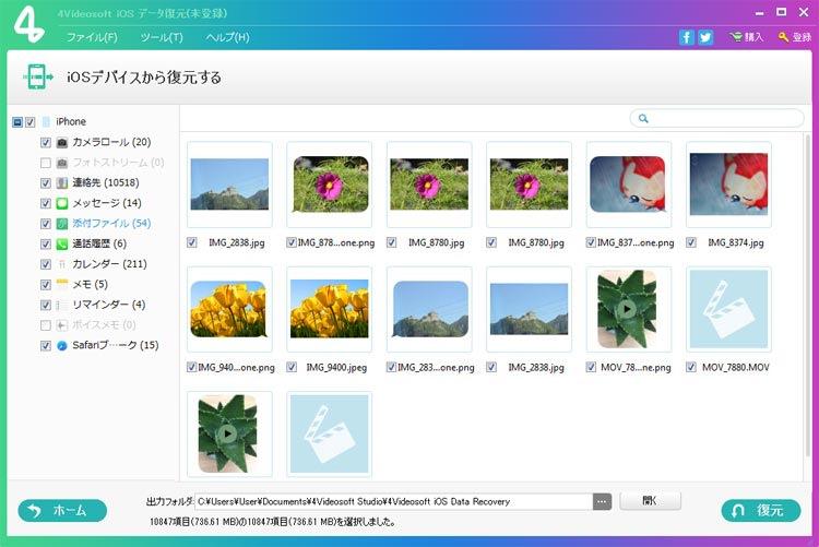 4Videosoft iOS データ復元
