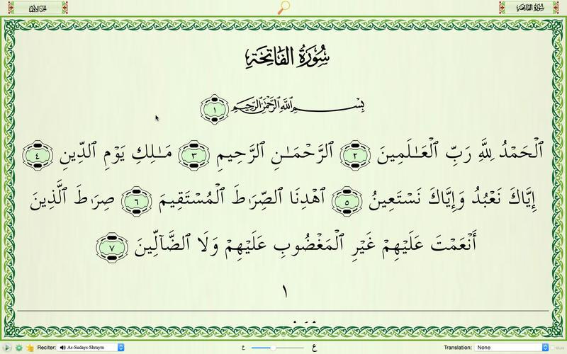 Quran Majeed - Sura-al-Baqara