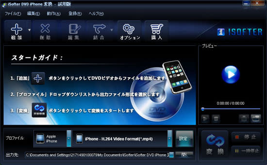 iSofter DVD iPhone Converter