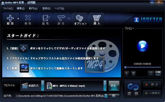 iSofter MP4 Converter