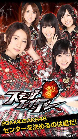 AKB48ステージファイター(公式) AKB48の大人気カードバトル型ソーシャルゲーム