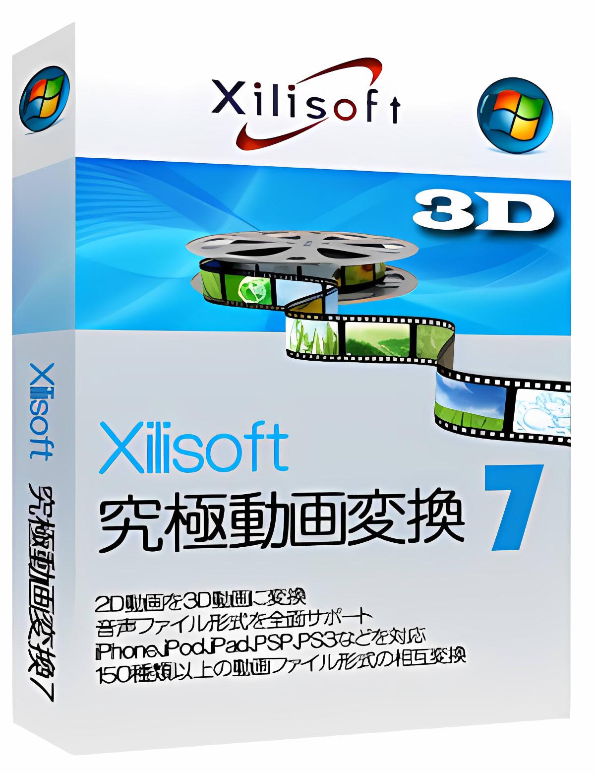 Xilisoft 究極動画変換