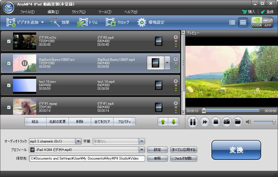 AnyMP4 iPad 動画変換