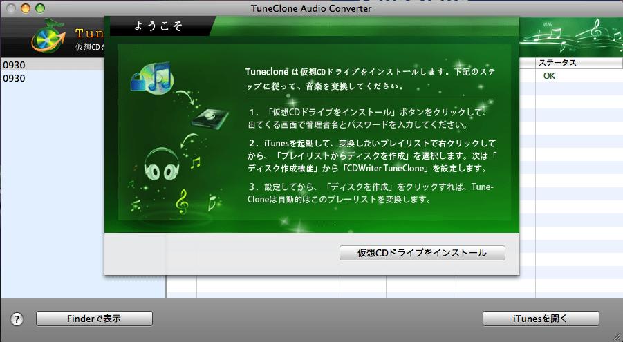 Tuneclone Audio Converter for Mac