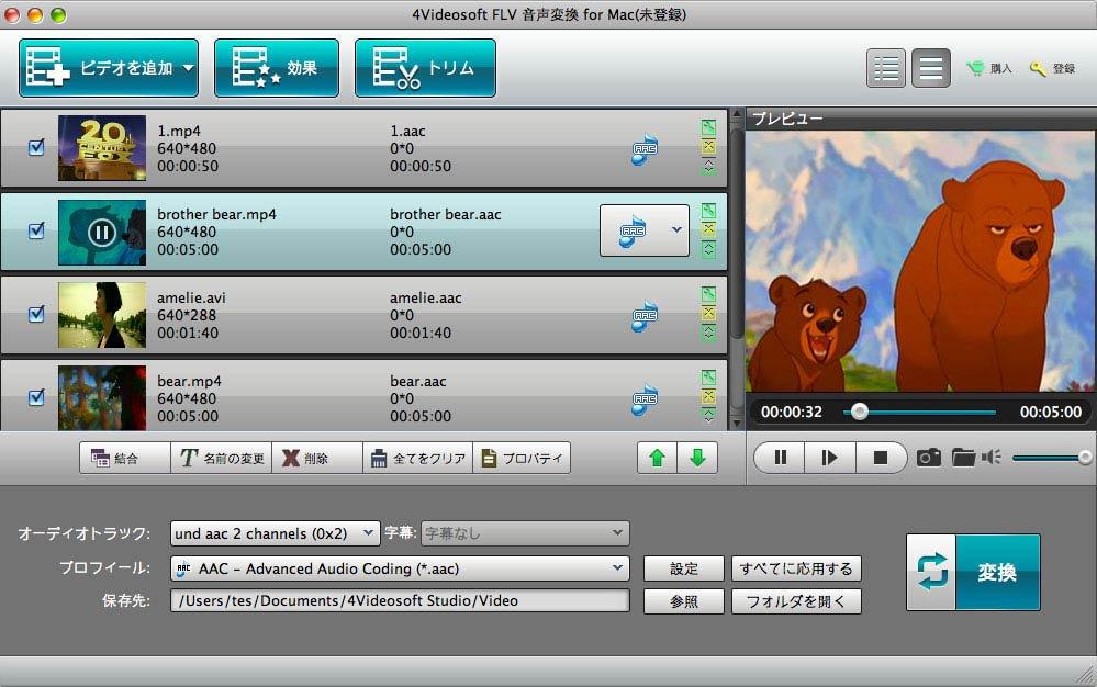 4Videosoft FLV 音声変換 for Mac