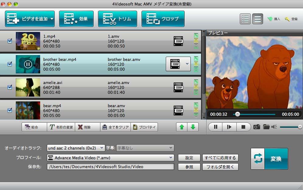 4Videosoft Mac AMV メディア変換