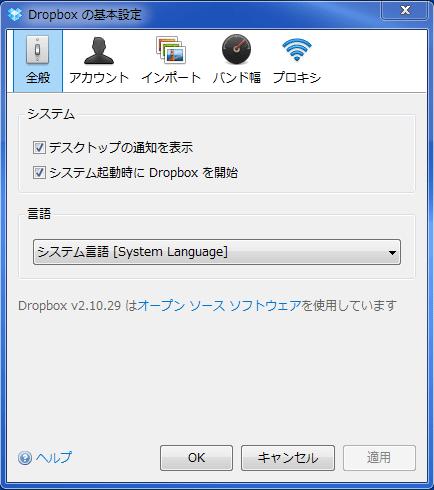 Dropbox   - ダウンロード