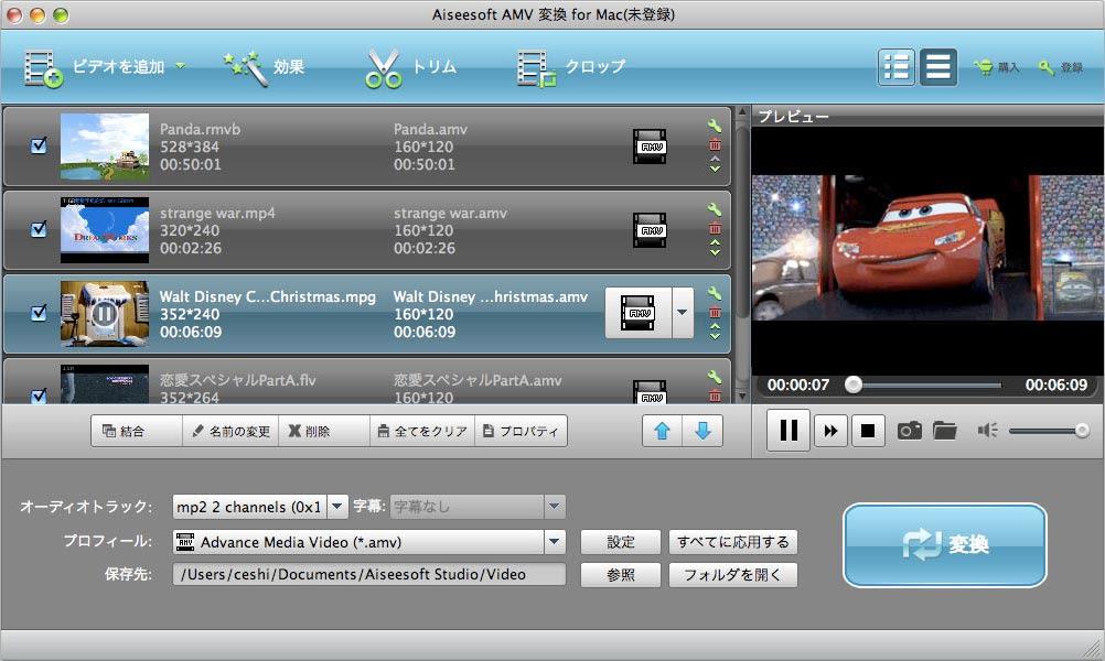 Aiseesoft AMV 変換 Mac