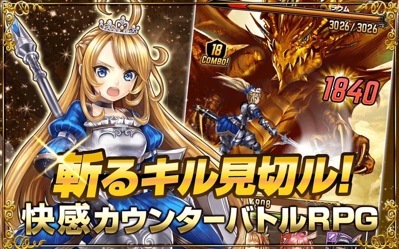 姫騎士と最後の百竜戦争【快感カウンターバトルRPG】