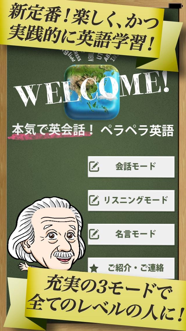 本気で英会話!ペラペラ英語 英単語・リスニング・TOEICの学習にも!
