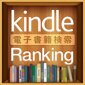 Kindle電子書籍ランキング for SmartPhone