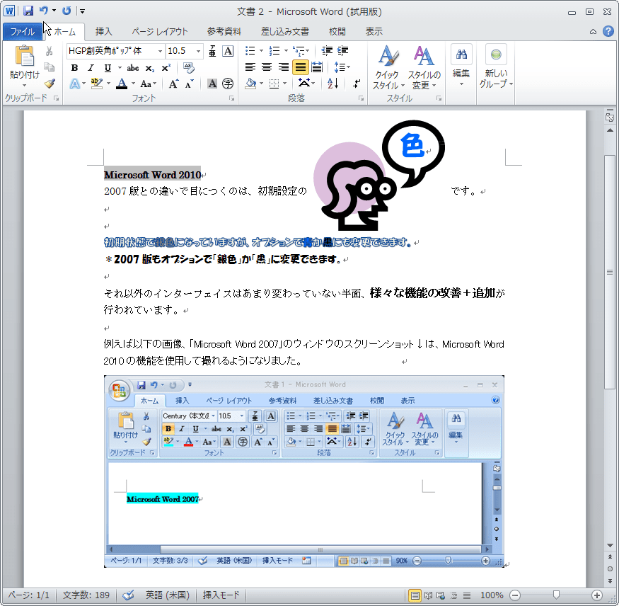 download ms word 2010 for windows 10 free