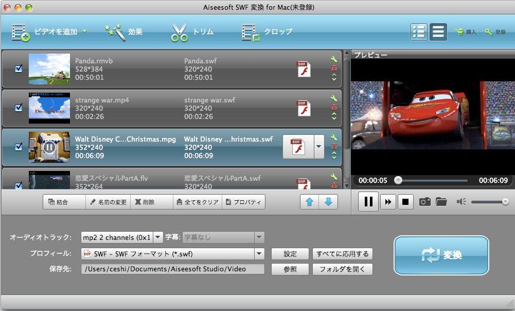 Aiseesoft SWF 変換 for Mac