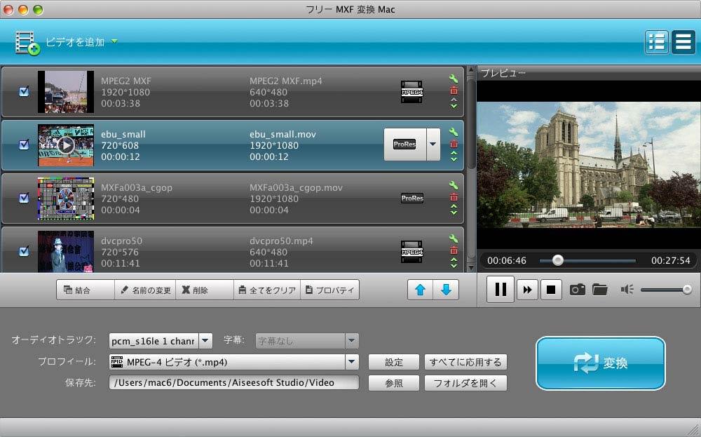 Aiseesoft フリー MXF 変換 Mac