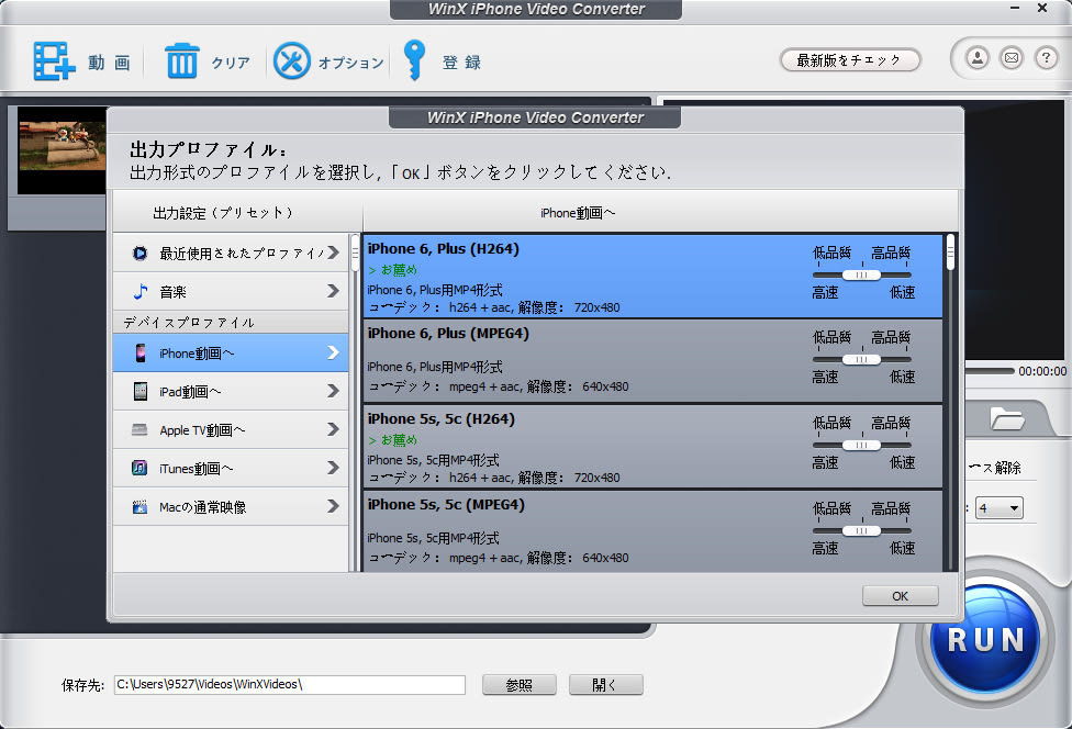 WinX iPhone Video Converter
