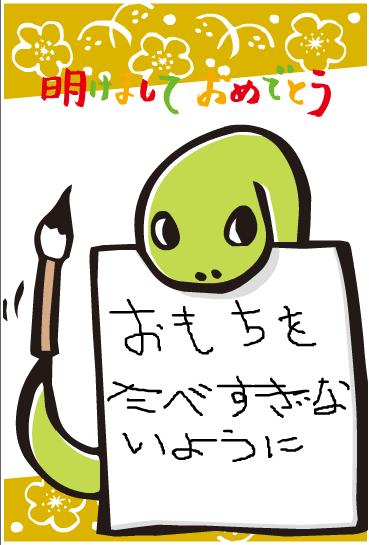 おうちで年賀状屋さん2013