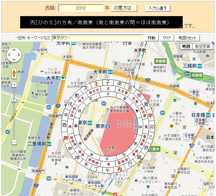 恵方を調べ、地図で確認