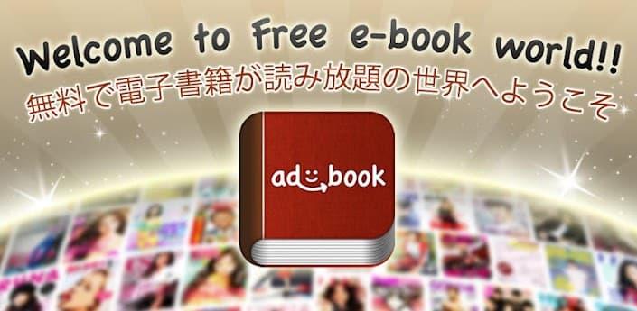 adbook 〜登録不要の無料マンガ、電子書籍ダウンロード〜