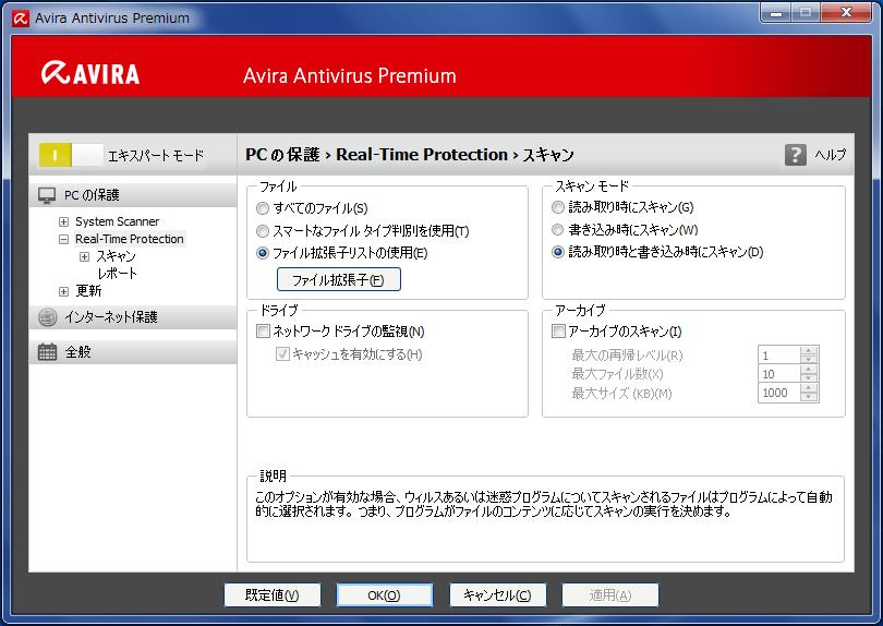 Avira Antivirus Premium 2013
