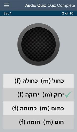FREE Hebrew Essentials