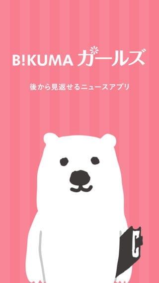 B!KUMA ガールズ